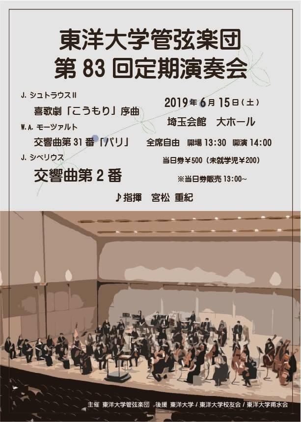東洋大学管弦楽団 第83回定期演奏会
