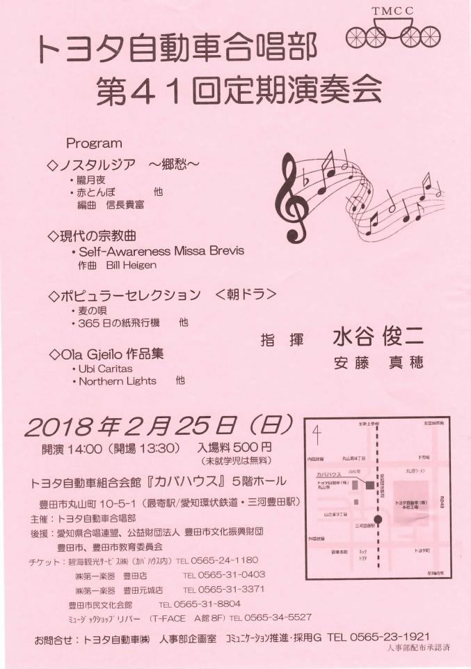 トヨタ自動車合唱部 第41回定期演奏会