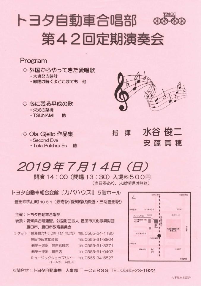 トヨタ自動車合唱部 第42回定期演奏会
