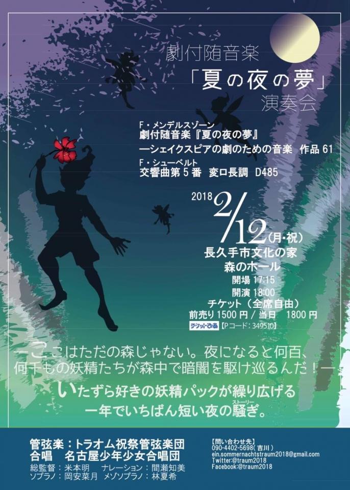 トラオム祝祭管弦楽団 劇付随音楽「夏の夜の夢」演奏会