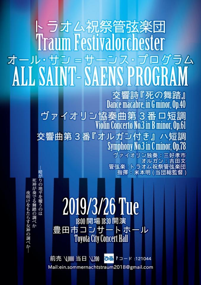 トラオム祝祭管弦楽団 オール・サン=サーンス・プログラム