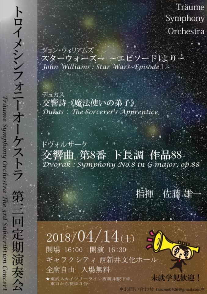 Träume Symphony Orchestra 第3回定期演奏会