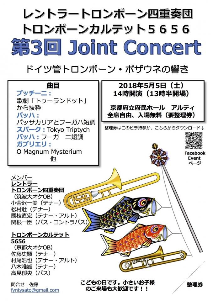 トロンボーンカルテット5656 レントラートロンボーン四重奏団・トロンボーンカルテット5656 第3回ジョイントコンサート