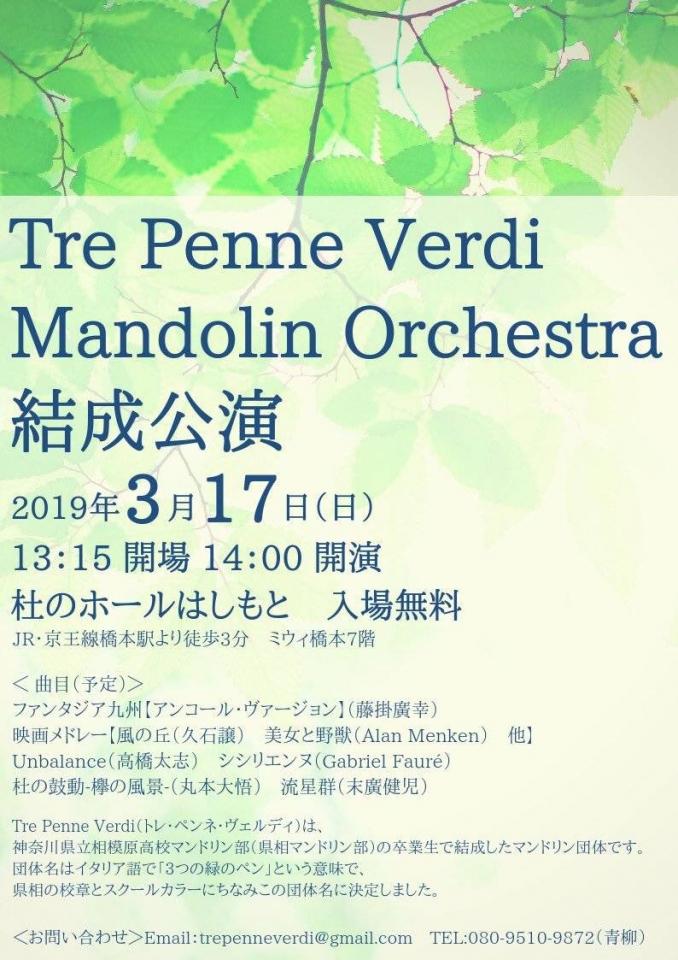 Tre Penne Verdi 結成公演
