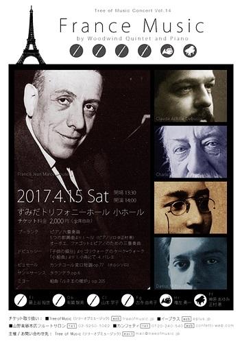 ツリーオブミュージック コンサートVol.14 ~France Music by Woodwind Quintet and Piano~