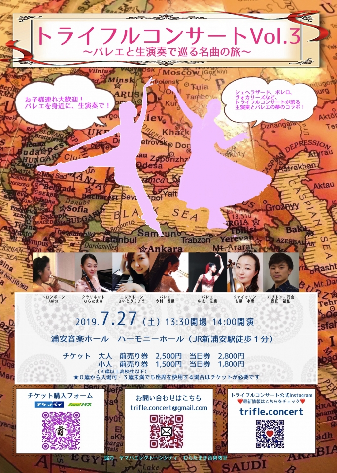 トライフルコンサートVol.3〜バレエと生演奏で巡る名曲の旅〜