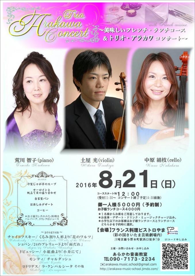 Trio Arakawa ~美味しいフレンチ・ランチコース&トリオ・アラカワ コンサート~