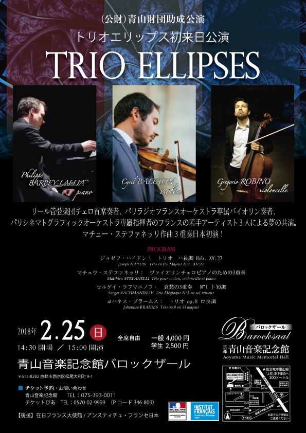 Trio Ellipses トリオエリップス コンサート