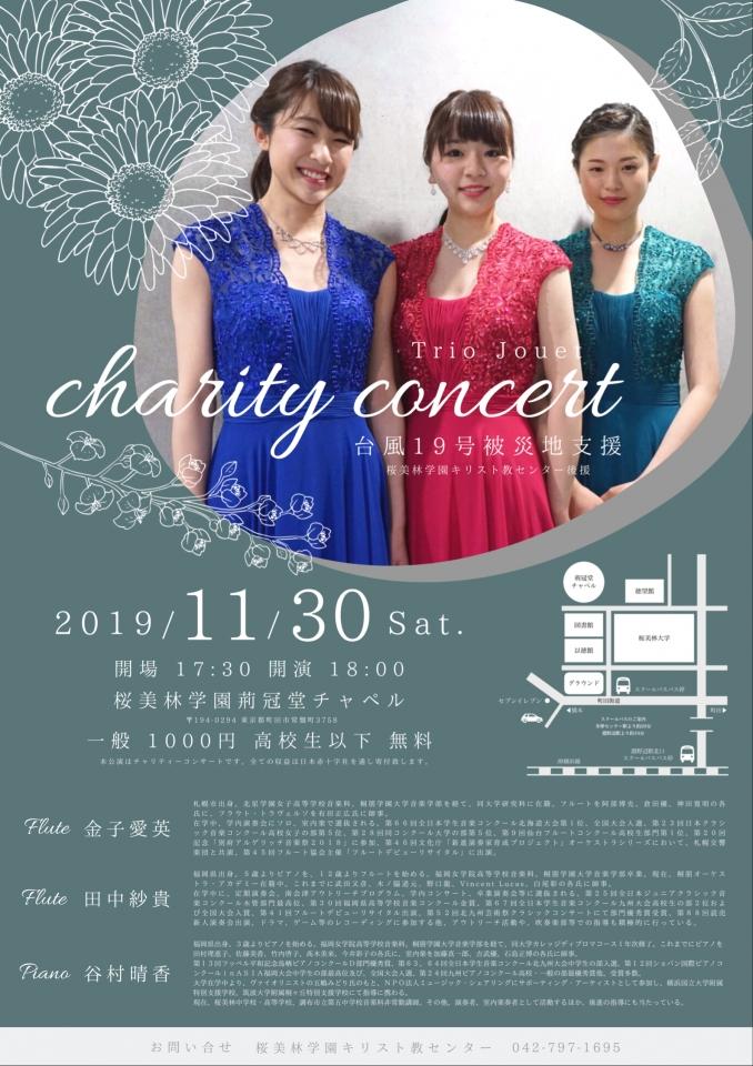 Trio Jouet 台風19号被災地支援 Trio Jouet チャリティーコンサート