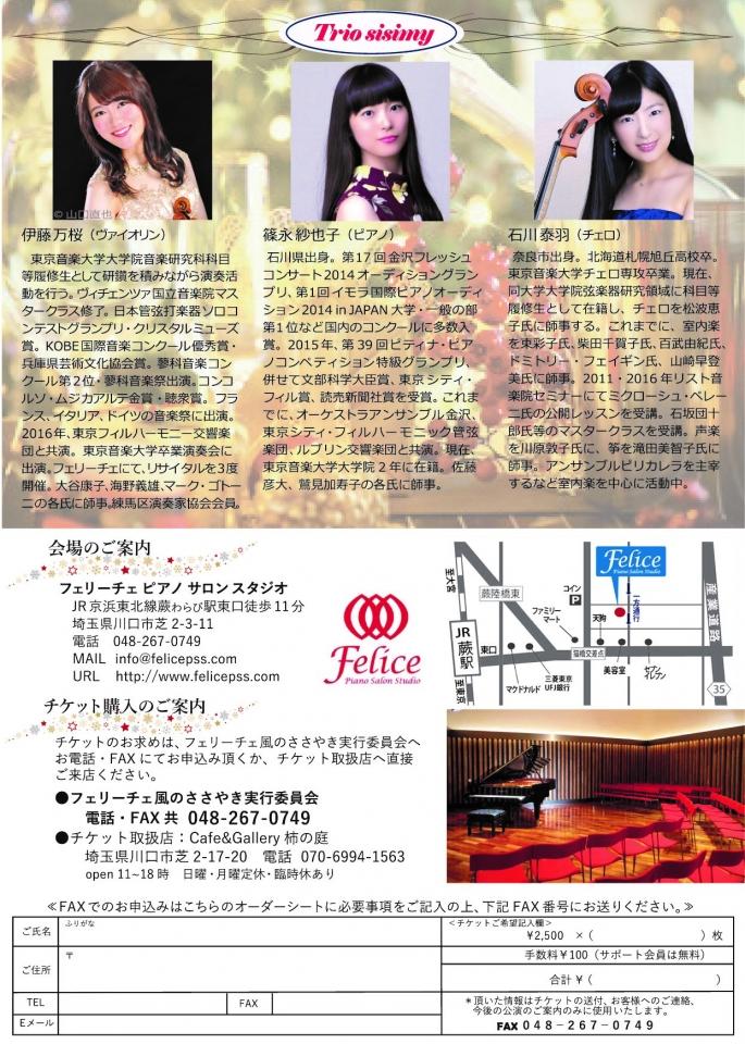 Trio sisimy クリスマスコンサート2017煌きのクリスマス