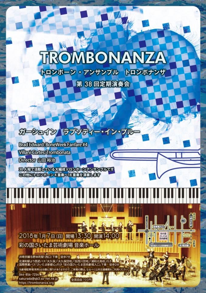 トロンボーンアンサンブル トロンボナンザ 第38回定期演奏会