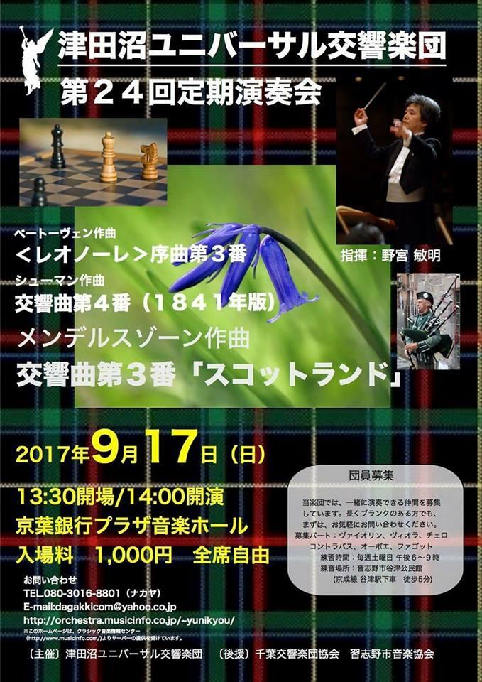 津田沼ユニバーサル交響楽団 第24回定期演奏会