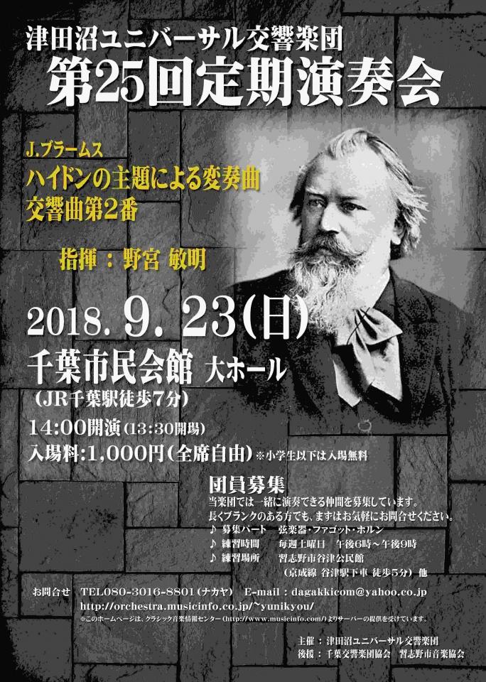 津田沼ユニバーサル交響楽団 第25回定期演奏会
