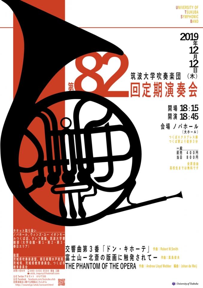 筑波大学吹奏楽団 第82回定期演奏会