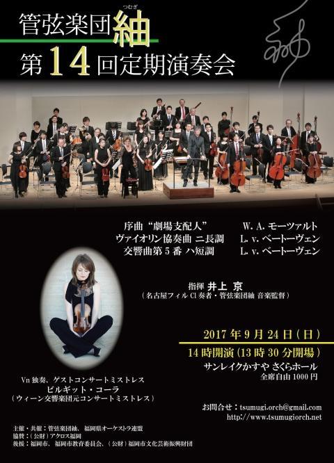 管弦楽団紬 第14回定期演奏会
