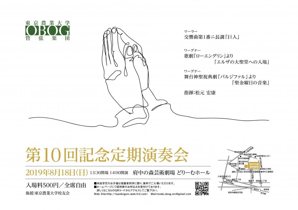 東京農業大学OBOG管弦楽団 第10回記念定期演奏会