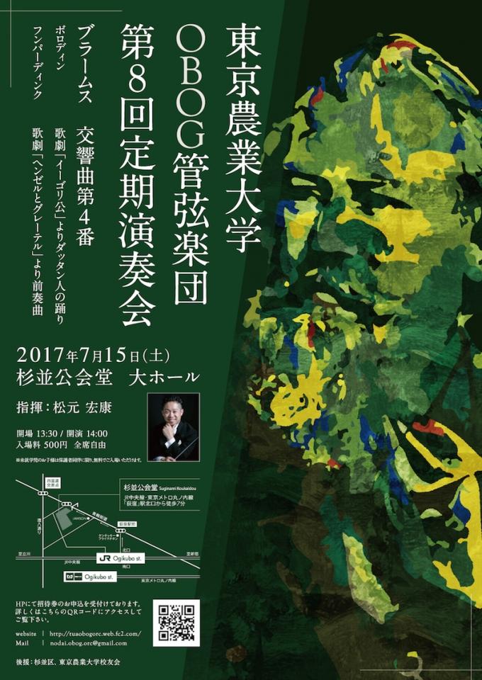 東京農業大学OBOG管弦楽団 第8回定期演奏会