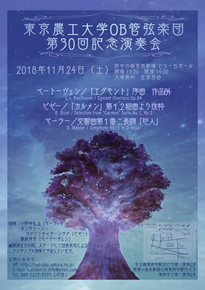 東京農工大学OB管弦楽団 第30回記念演奏会