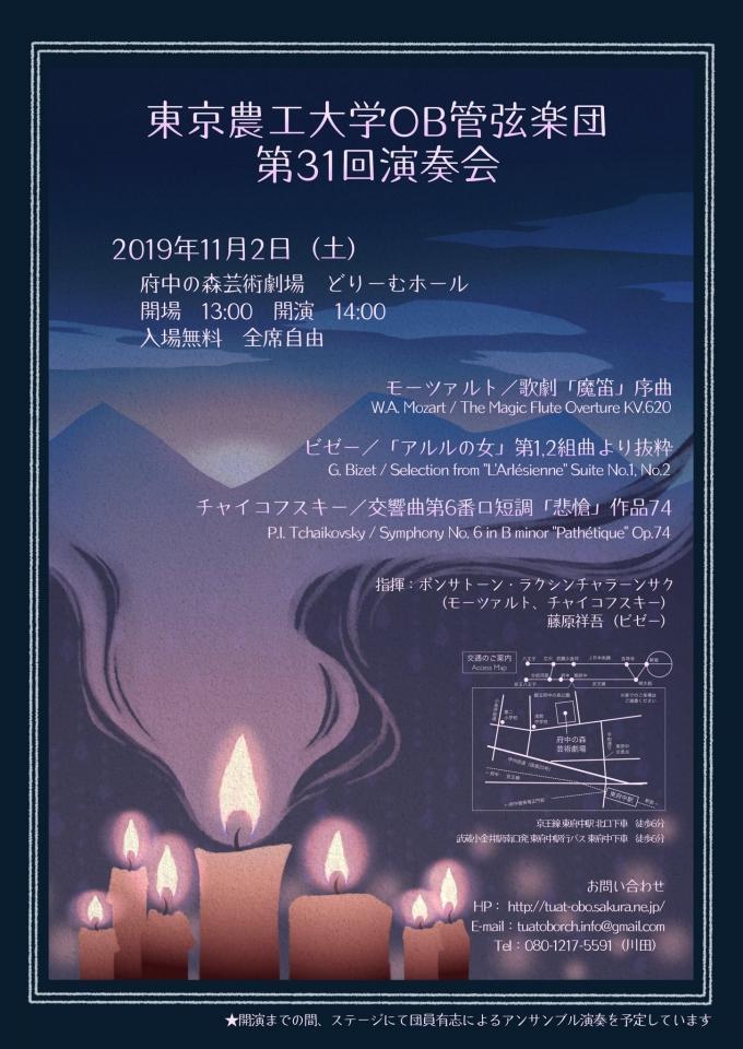 東京農工大学OB管弦楽団 第31回演奏会