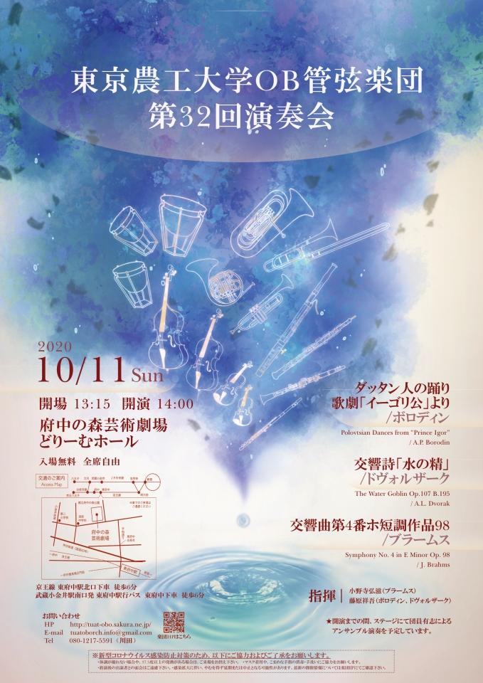 東京農工大学OB管弦楽団 第32回演奏会