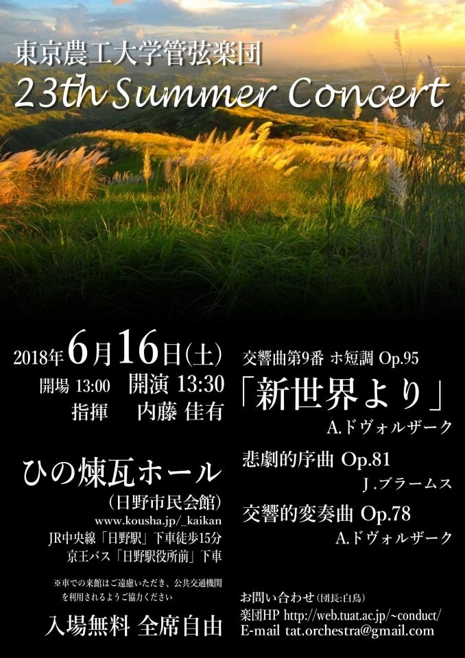 東京農工大学管弦楽団 第23回サマーコンサート