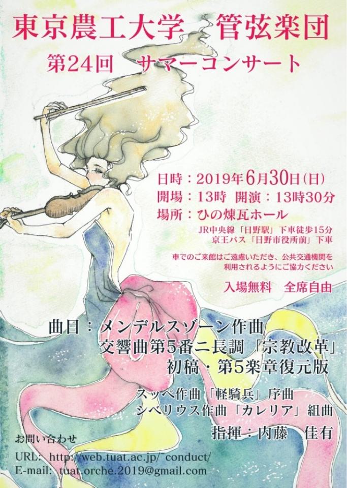 東京農工大学管弦楽団 第24回サマーコンサート