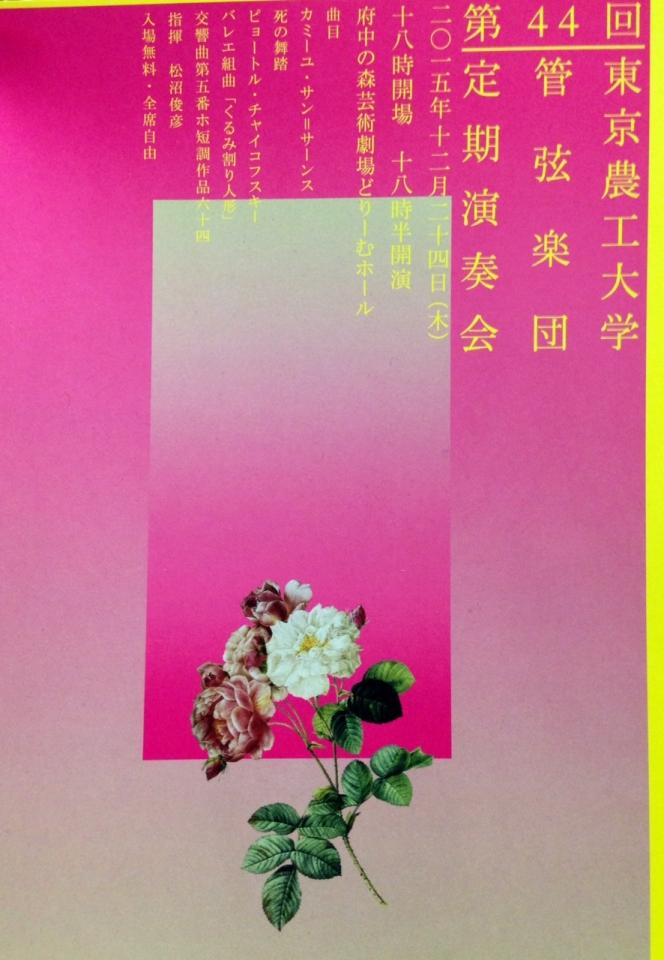 東京農工大学管弦楽団 第44回定期演奏会