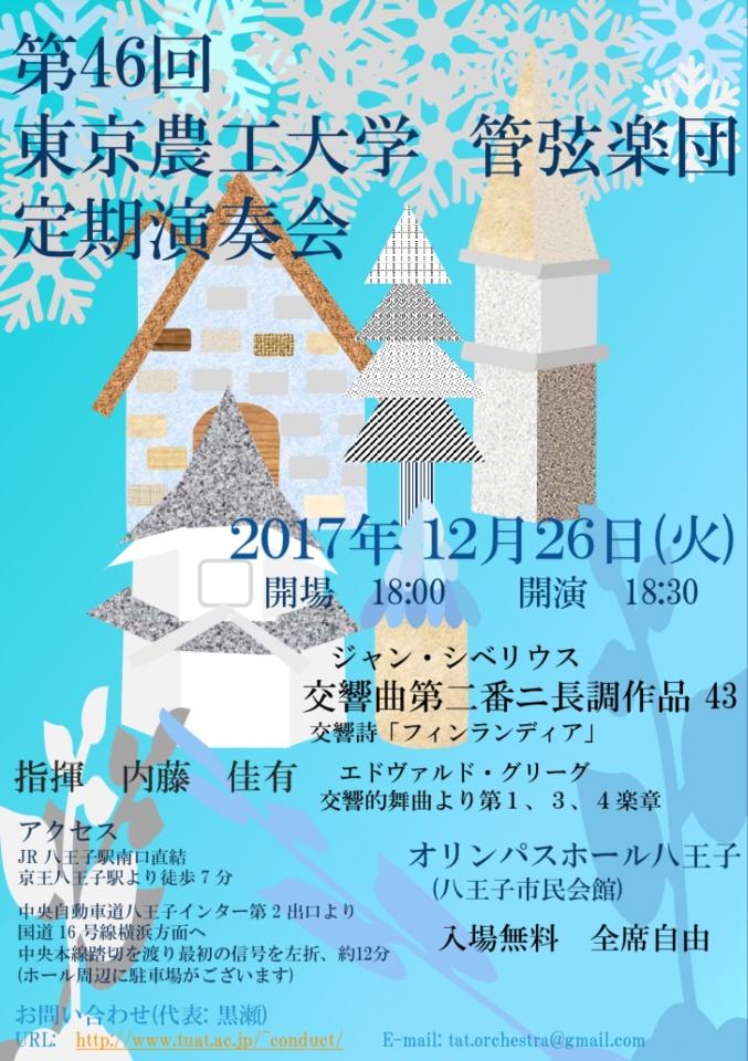 東京農工大学管弦楽団 第46回定期演奏会