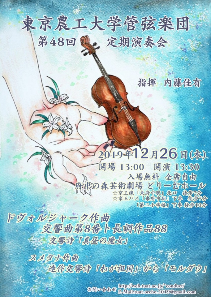 東京農工大学管弦楽団 第48回定期演奏会