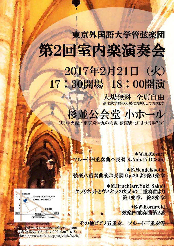 東京外国語大学管弦楽団 第2回室内楽演奏会