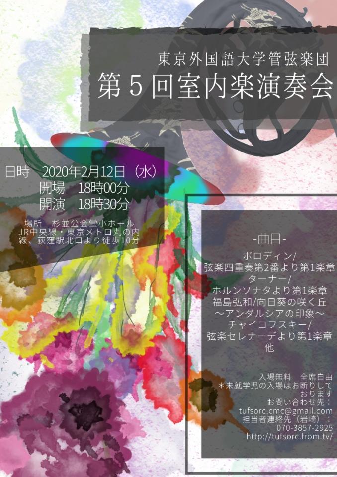 東京外国語大学管弦楽団 第5回室内楽演奏会