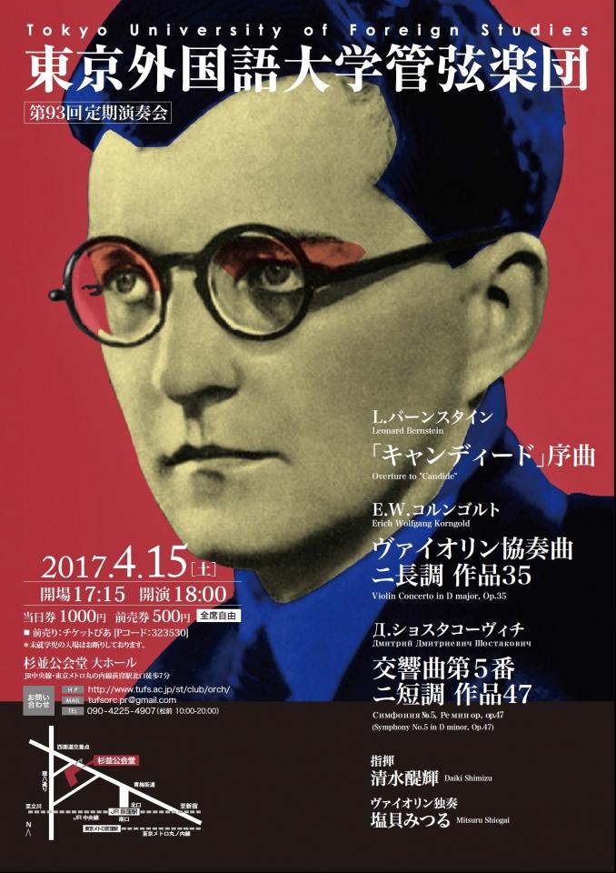 東京外国語大学管弦楽団 第93回定期演奏会