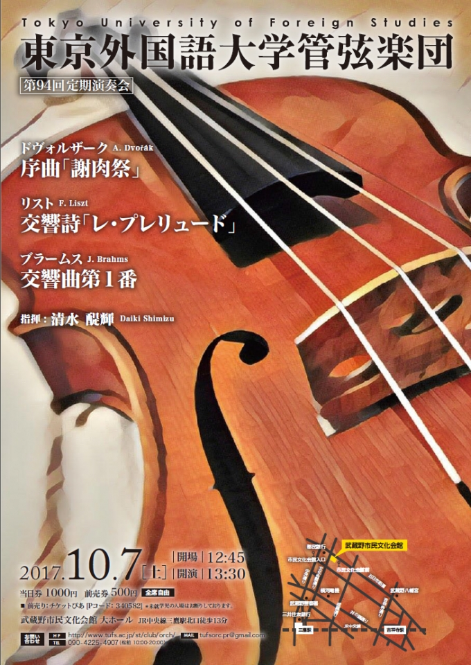 東京外国語大学管弦楽団 第94回定期演奏会