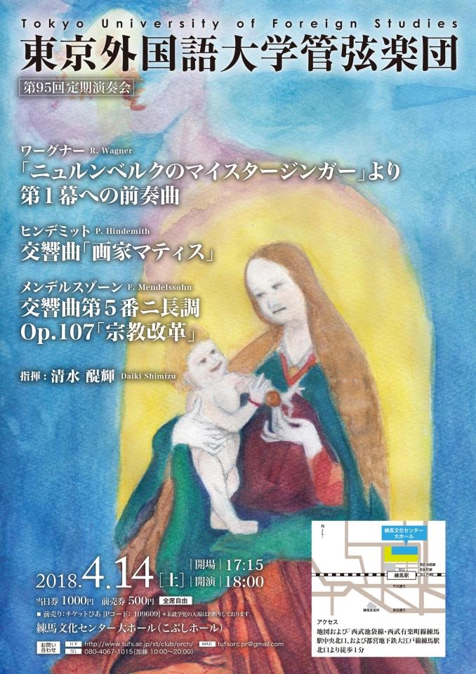 東京外国語大学管弦楽団 第95回定期演奏会