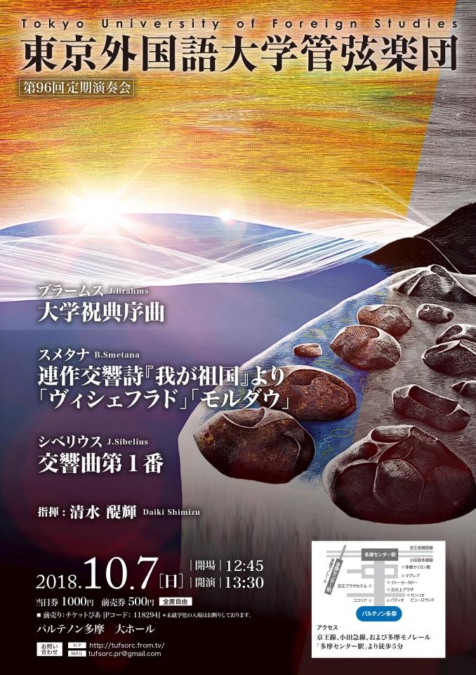 東京外国語大学管弦楽団 第96回定期演奏会