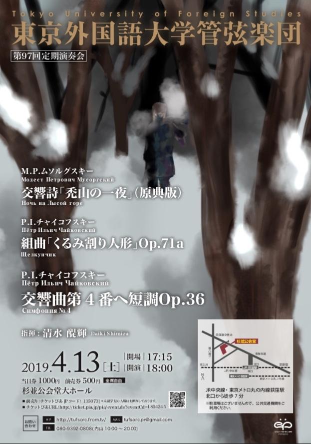 東京外国語大学管弦楽団 第97回定期演奏会