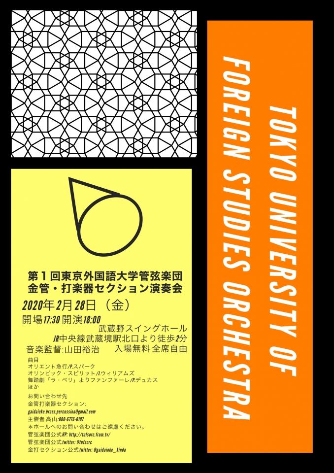 東京外国語大学管弦楽団 金管・打楽器セクション 第1回 演奏会
