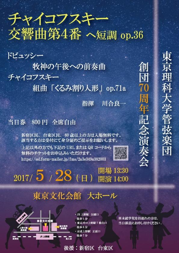 東京理科大学管弦楽団 創団70周年記念演奏会