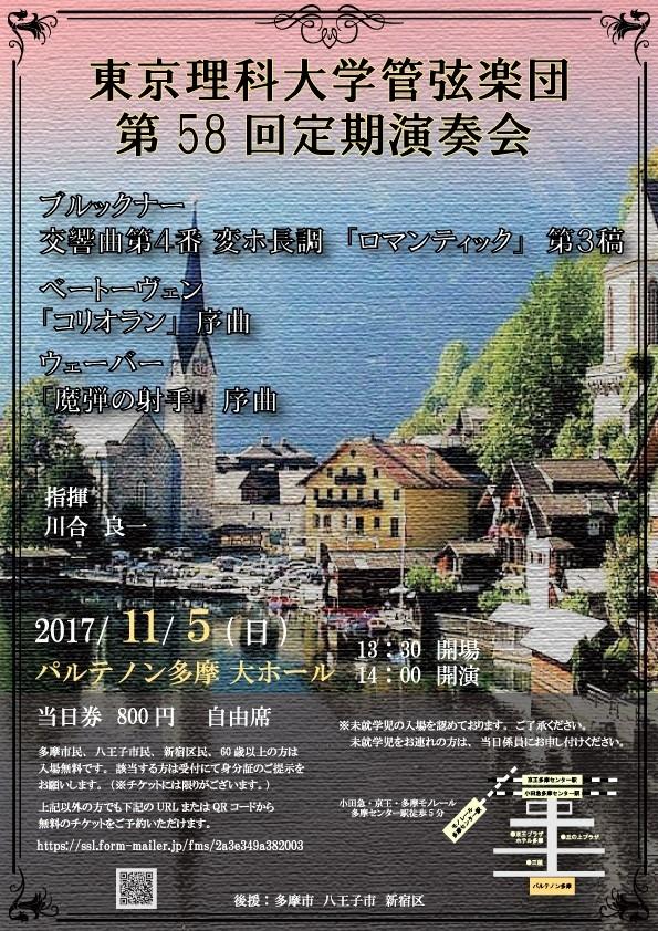 東京理科大学管弦楽団 第58回定期演奏会