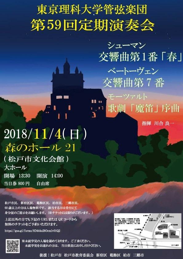 東京理科大学管弦楽団 第59回定期演奏会