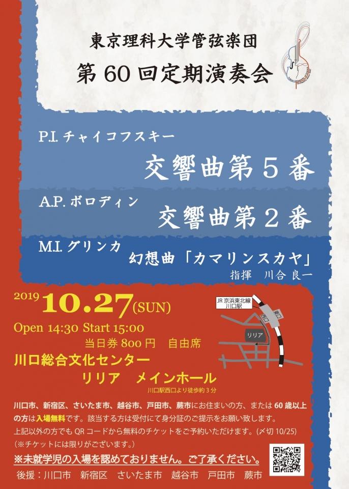 東京理科大学管弦楽団第60回定期演奏会