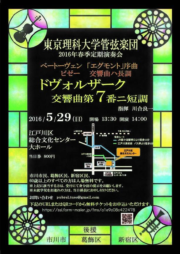 東京理科大学管弦楽団 2016年春季定期演奏会