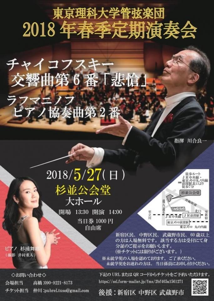 東京理科大学管弦楽団 2018年春季定期演奏会
