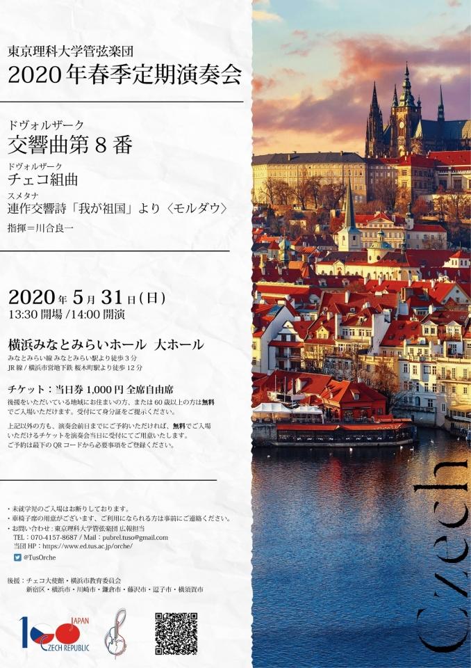 【中止】東京理科大学管弦楽団 2020年春季定期演奏会