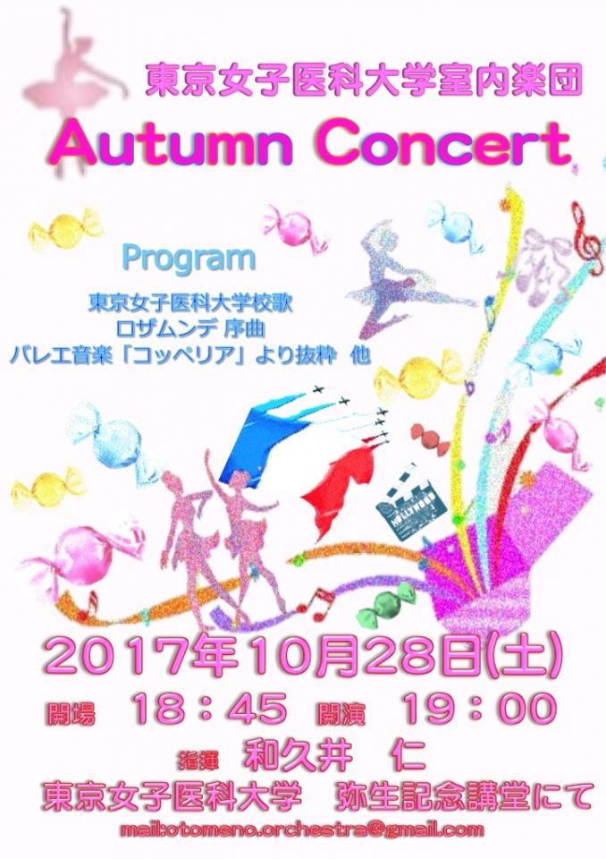 東京女子医科大学室内楽団 オータムコンサート