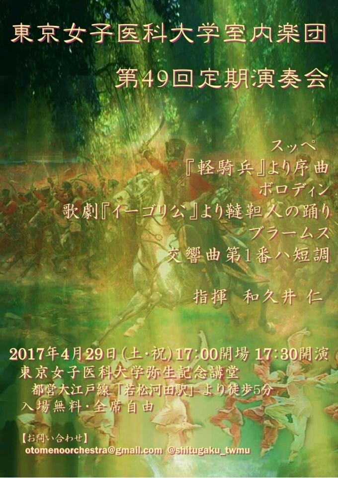 東京女子医科大学 室内楽団 第49回定期演奏会