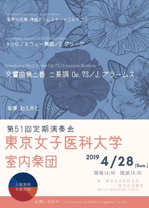 東京女子医科大学室内楽団 第51回定期演奏会