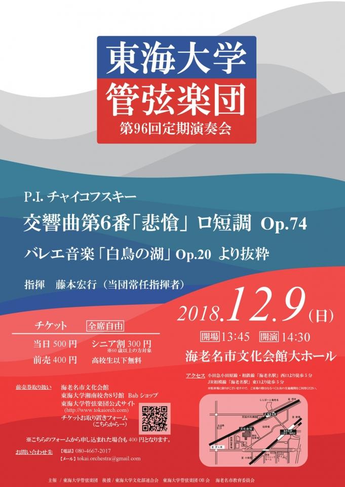 東海大学管弦楽団 第96回定期演奏会