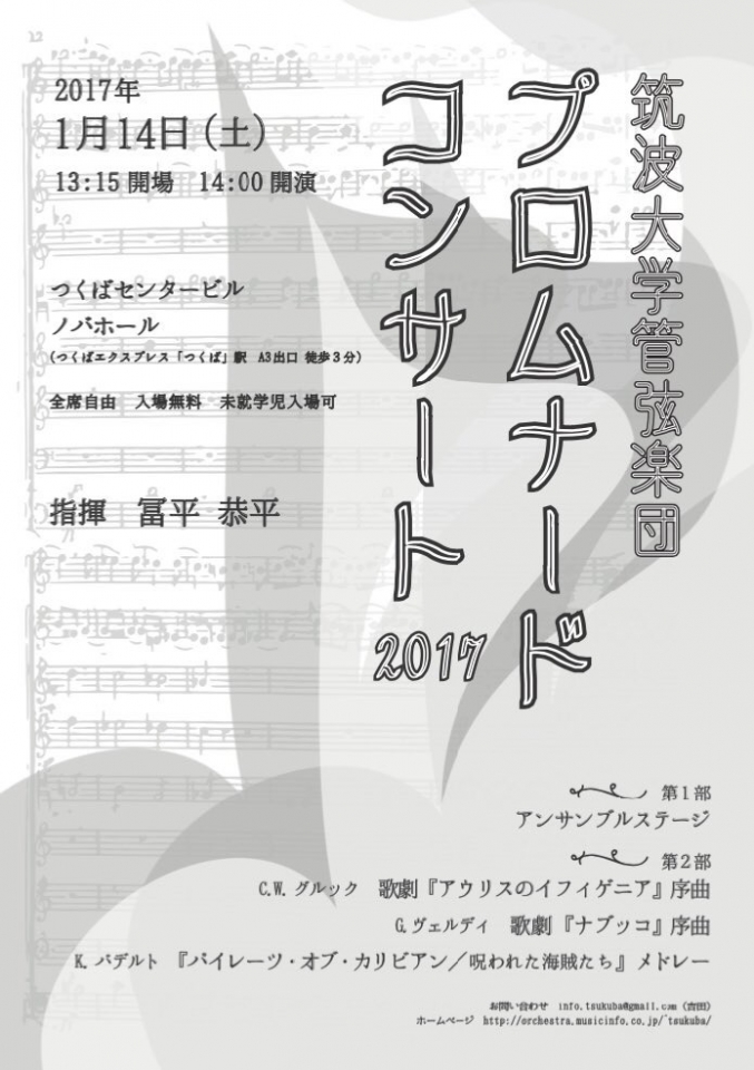 筑波大学管弦楽団 プロムナードコンサート2017
