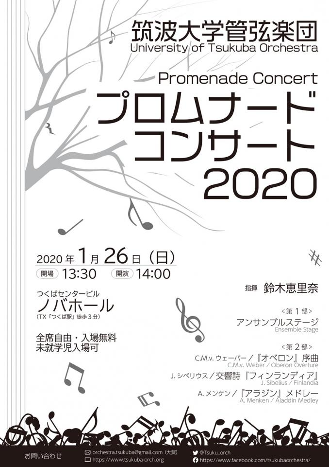 筑波大学管弦楽団 プロムナードコンサート 2020